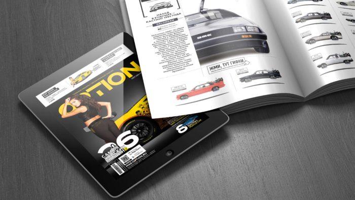 Контакты: журнал опция - magazine option