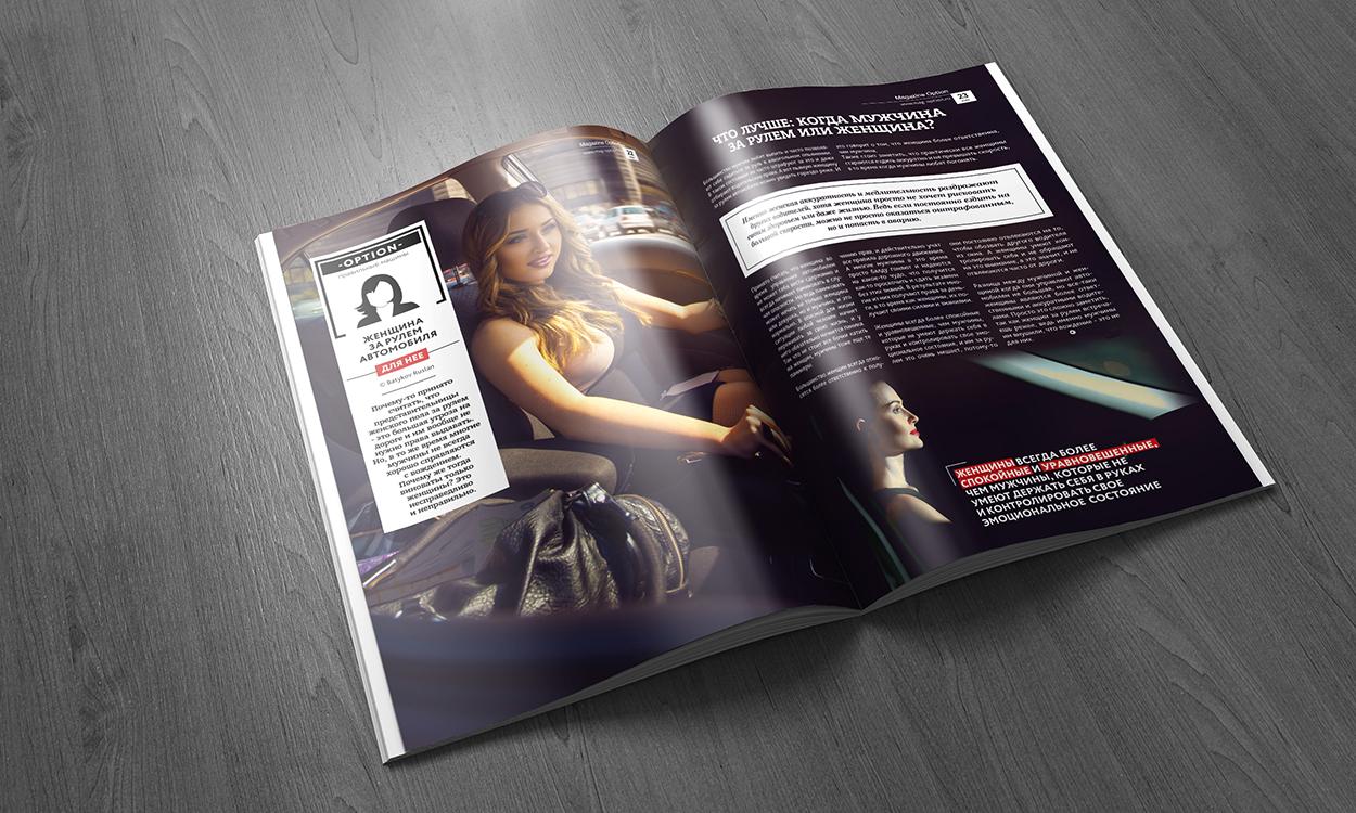 Пилотный выпуск тюнинг журнала Опция