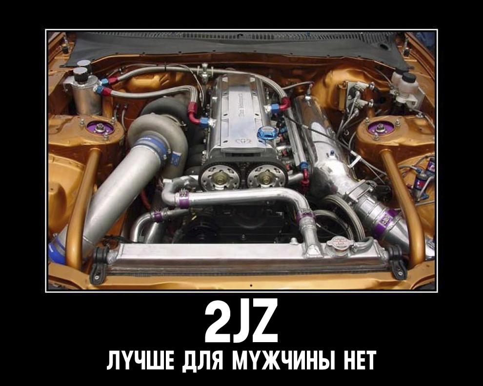 2JZ - лучше для мужчины нет