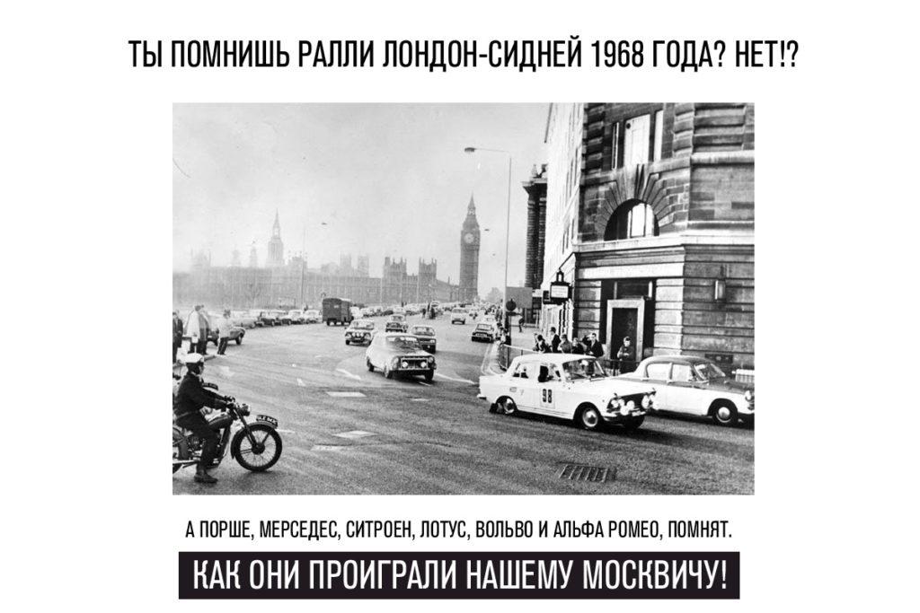 Автомобиль москвич история создания - Утюг, пирожок и каблук
