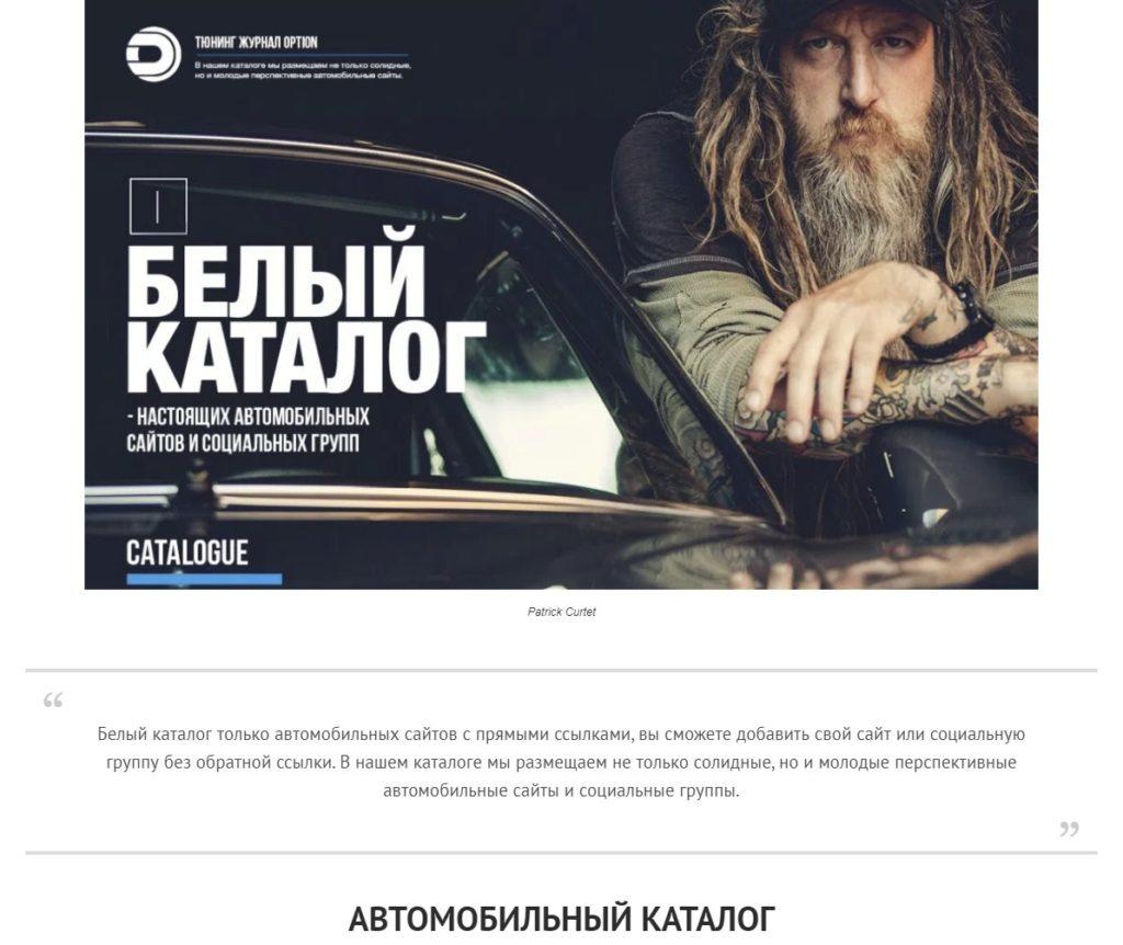 Разместить сайт в каталоге журнала Опция - белый авто каталог