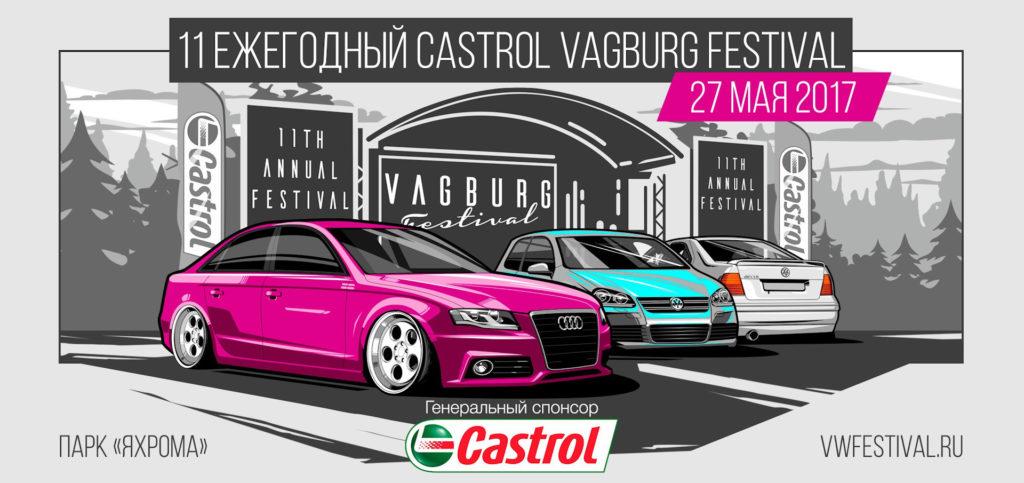 12 ежегодный фестиваль владельцев и поклонников автомобилей - Castrol VAGBURG Festival 2018