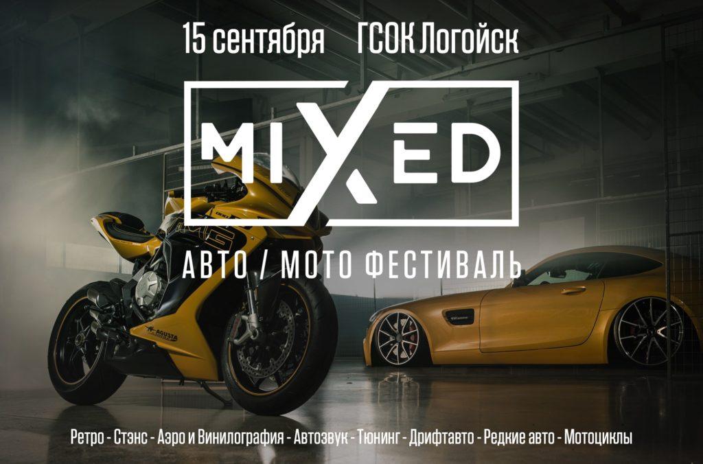 Авто-мото фестиваль MIXED - 15 сентября будет жарко