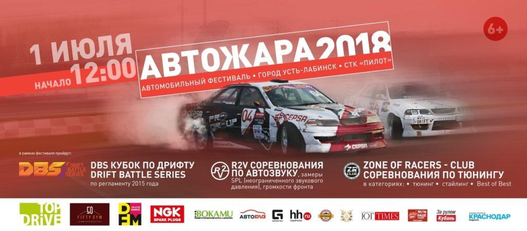 Автомобильный фестиваль Автожара-2018 - 1 июля