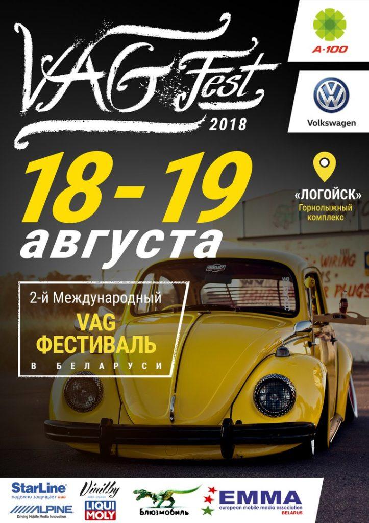 Фестиваль VAG fest 2018 - Логойск 18 августа
