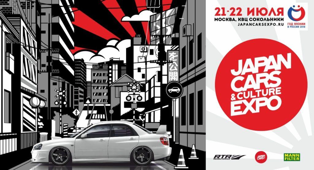 Japan Cars & Culture EXPO - Москва 21.07.18