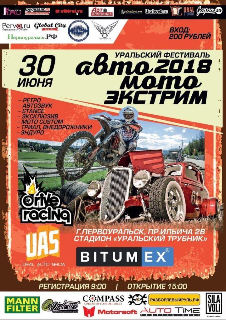 УральскийфестивальАвтоМотоЭкстрим 2018 - 30 июня