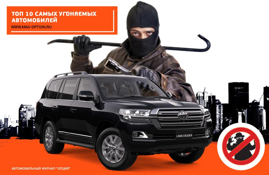 Топ 10 самых угоняемых автомобилей в России в 2018 году