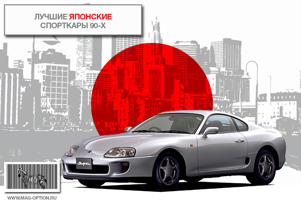 ТОП-10 - Лучшие японские спорткары 90-х - купить