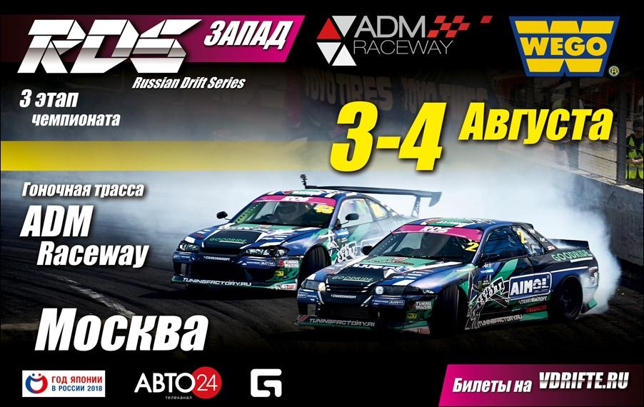 Финальный этап российской дрифт серии RDS запад уже 3-4 августа в Москве!