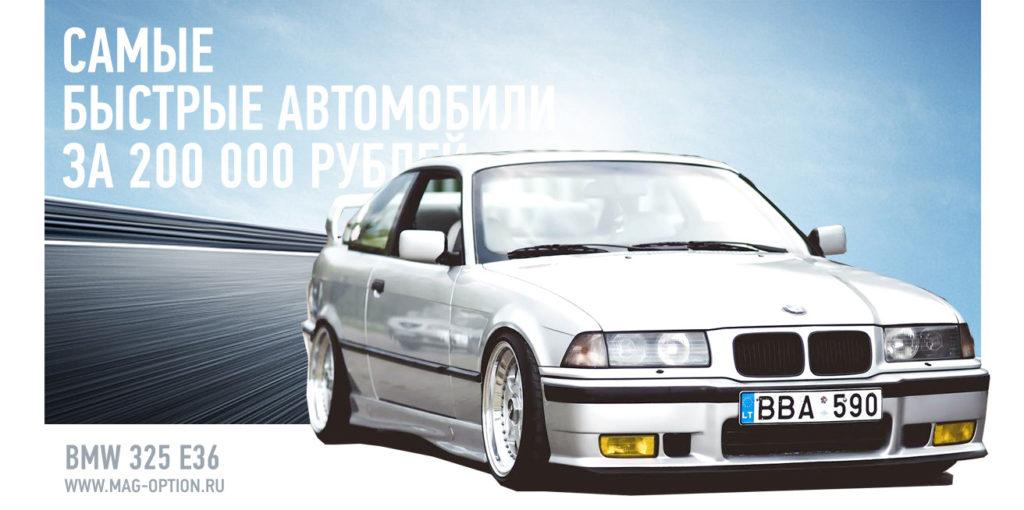 Самые быстрые автомобили за 200 000 рублей