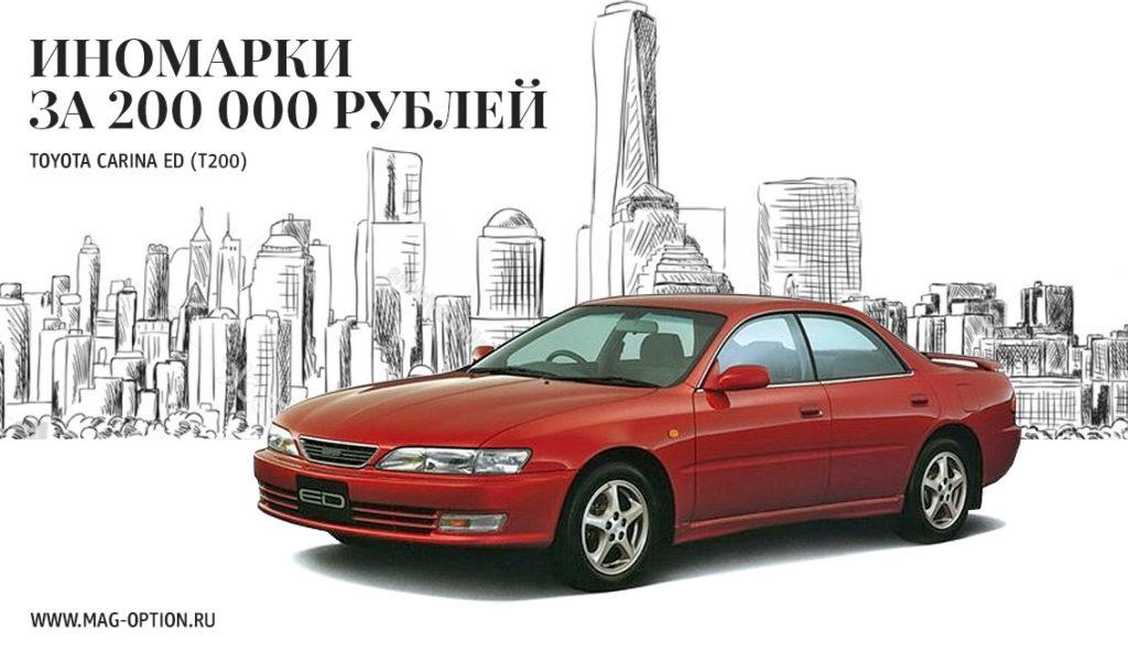 Лучшие иномарки за 200 000 рублей