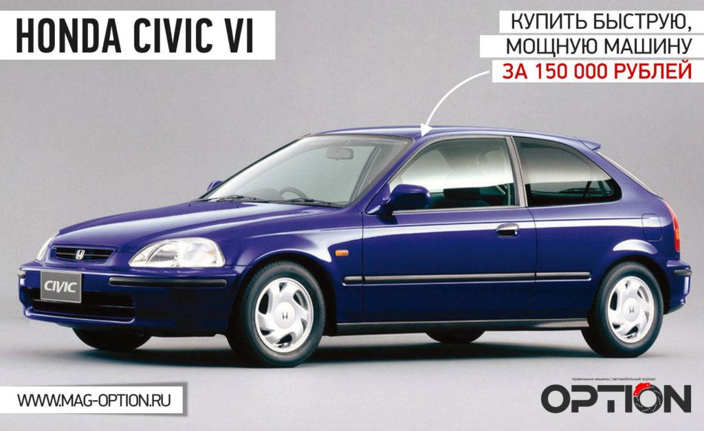 Купить быструю, мощную машину за 150 000 рублей