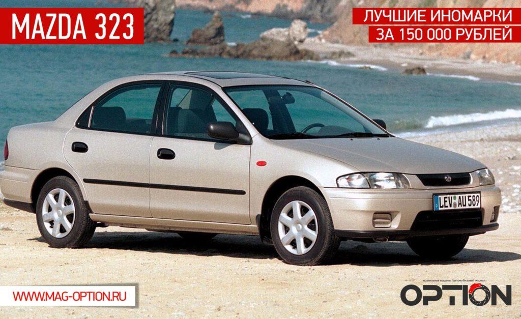 Лучшие иномарки за 150 000 рублей - купить машину