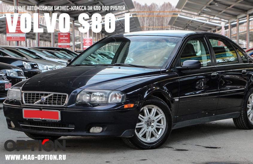 Удачные автомобили бизнес-класса за 400 000 рублей