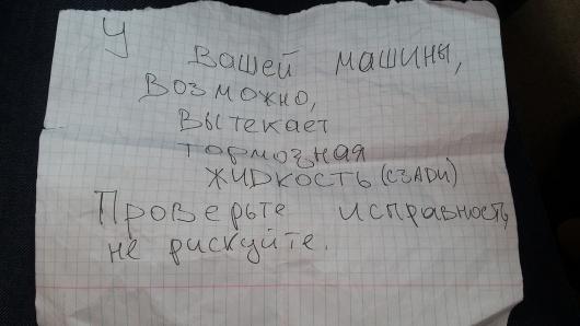 Топ-20 записок на автомобилях